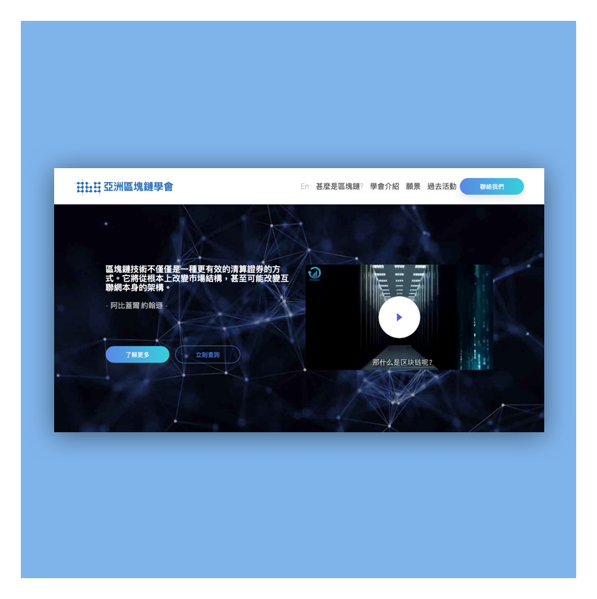 Asia Blockchain Society One-Page Website Development